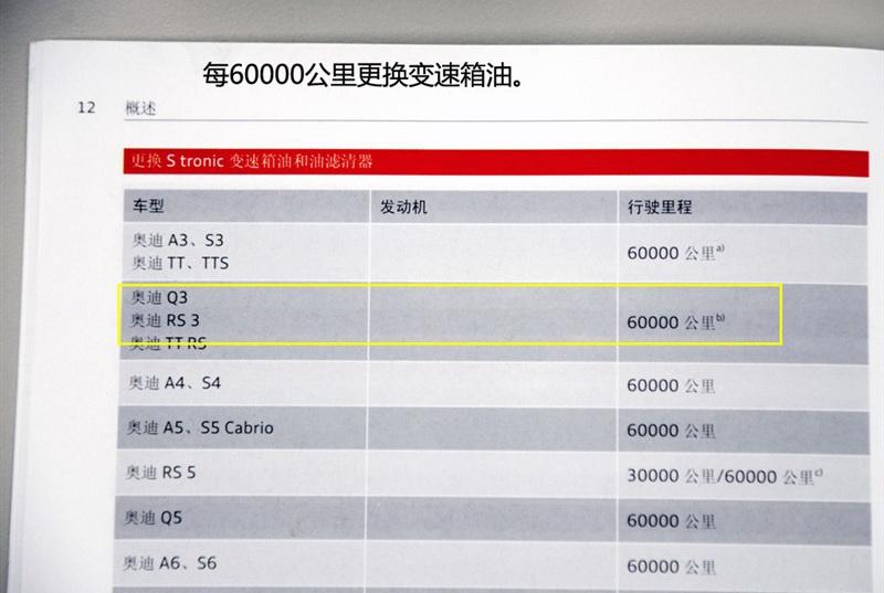 奥迪Q3 2015款 30 TFSI 标准型图片10