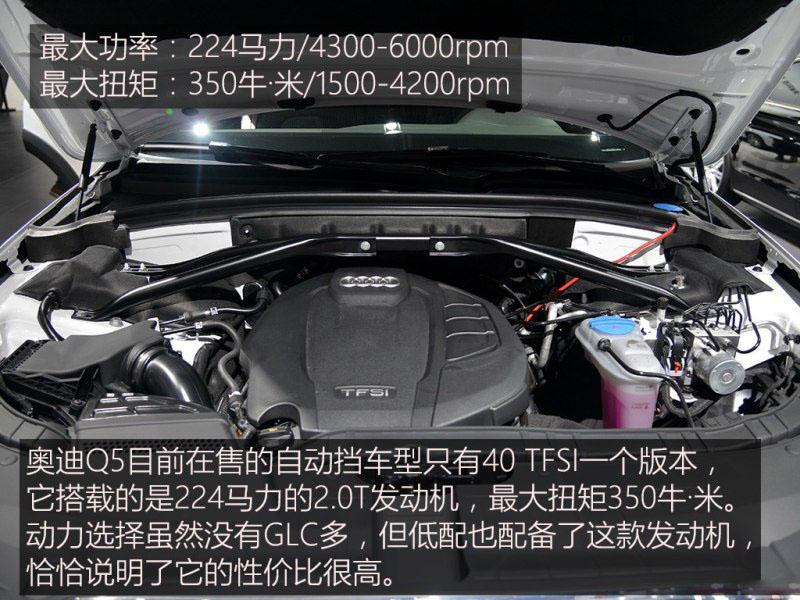 奥迪Q5 2016款 40 TFSI 豪华型图片8