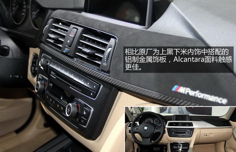 宝马3系 2013款 328i M运动型图片5