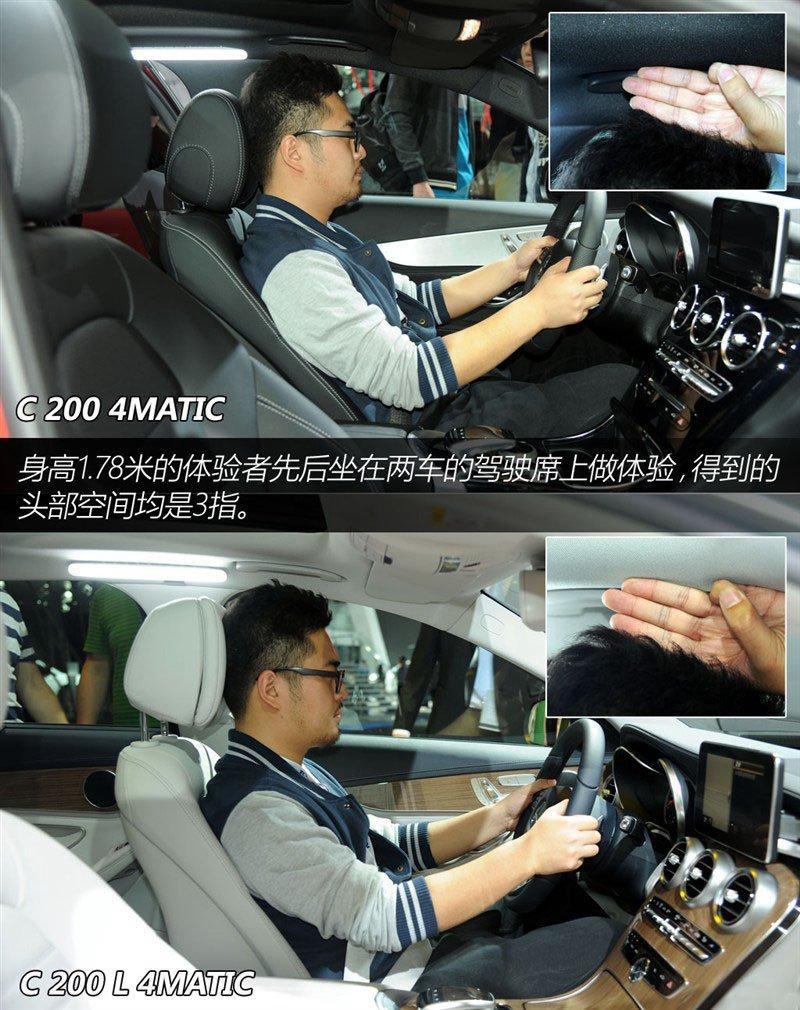 奔驰C级 2015款 C 200 运动版 4MATIC图文解析图片