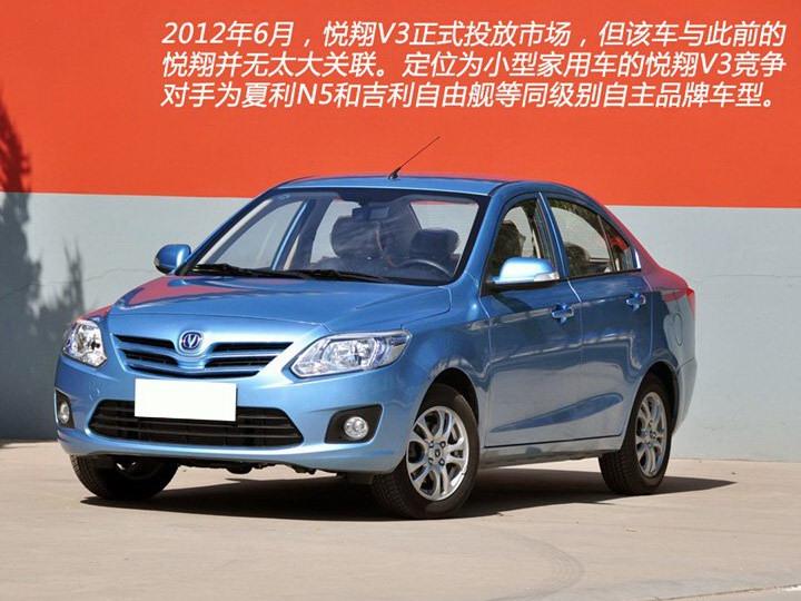 悦翔V3 2012款 1.3L 手动豪华型 国IV图文解析图片