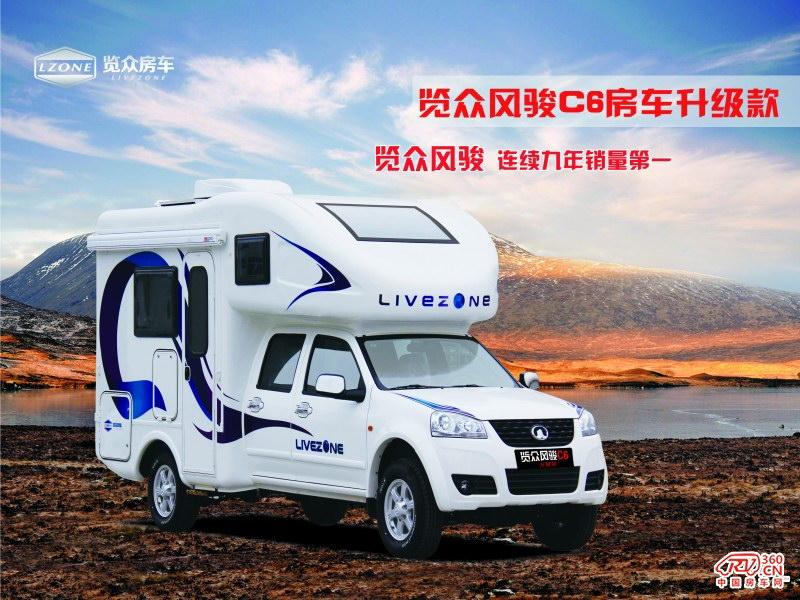 长城自行式C型览众风骏C6升级版房车