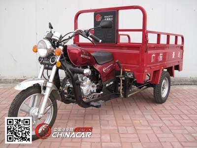 豪达hd150zh-2型正三轮摩托车