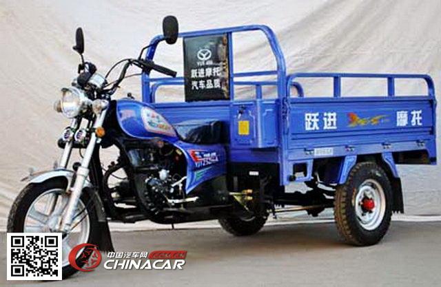 跃进牌YJ125ZH-A型正三轮摩托车图片