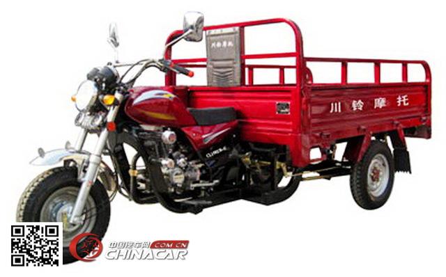 川铃cl150zh-c型正三轮摩托车