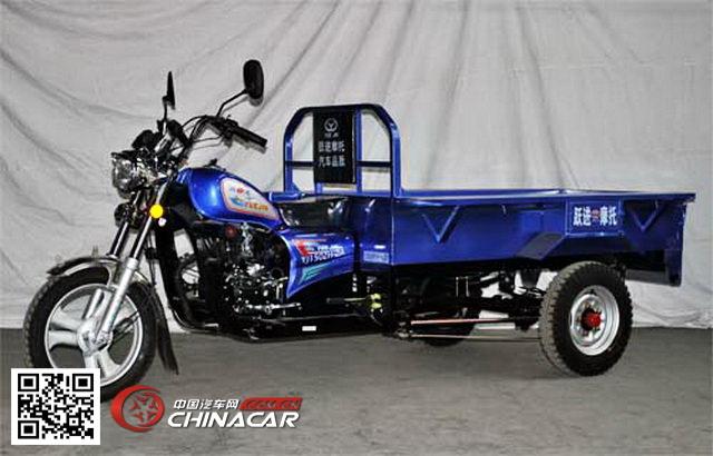 跃进牌YJ150ZH-2A型正三轮摩托车图片