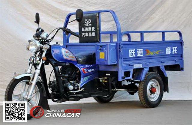 跃进牌YJ110ZH-4A型正三轮摩托车图片