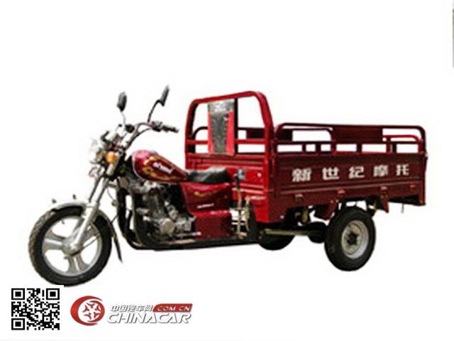 新世纪xsj150zh-8型正三轮摩托车