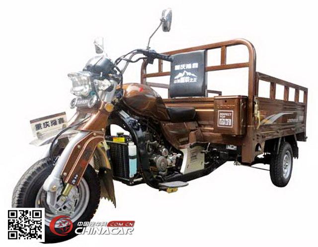 lx250zh-13|隆鑫正三轮摩托车|资料|报价|图片