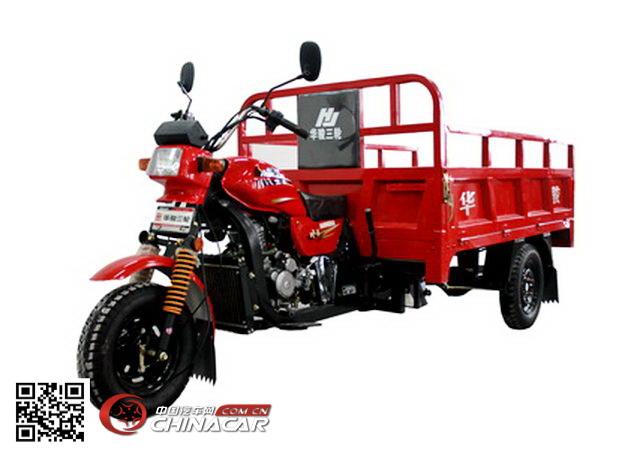 华骏牌HJ200ZH-B型正三轮摩托车图片