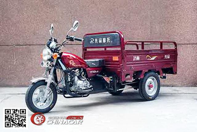 佐藤美纪xf先锋_先锋xf110zh-23型正三轮摩托车