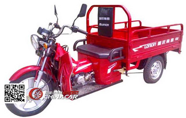隆鑫lx110zh-11型正三轮摩托车