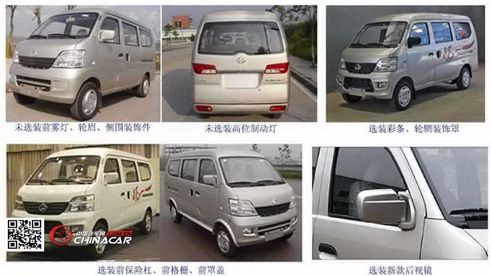 sc6399f4长安牌客车图片|中国汽车网