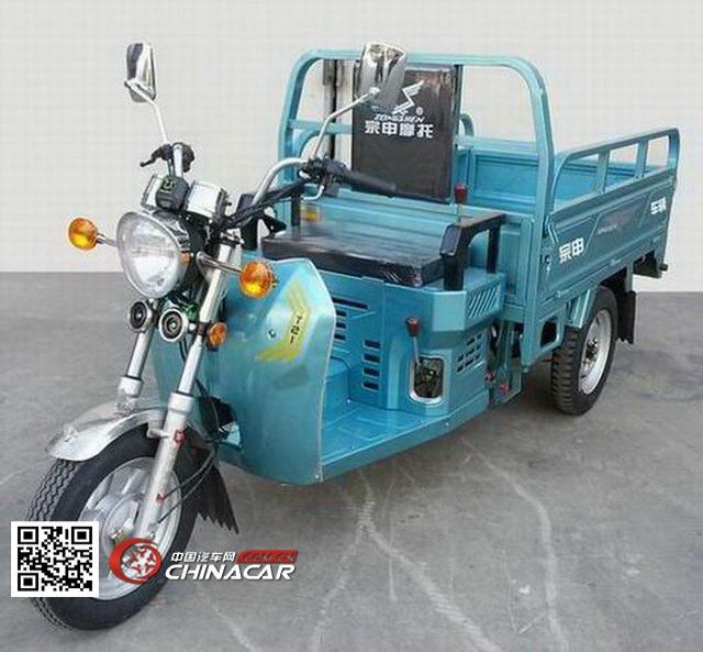 zs110zh-21宗申正三轮摩托车公告参数