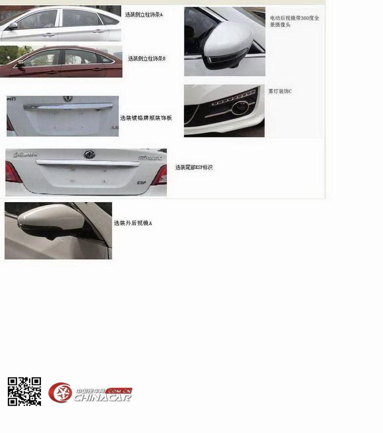 EQ7150LS1A3型东风牌轿车图片3