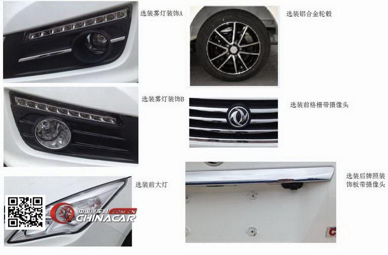 EQ7150LS1A3型东风牌轿车图片4