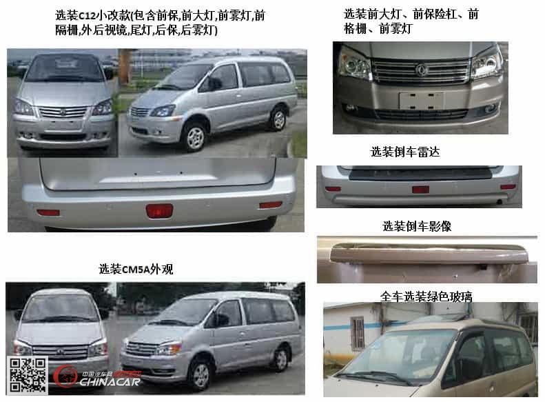 ?yf?y.ly/)?`m???z!??yolz)?_4.7米|7座东风多用途乘用车(lz6461vq15m)