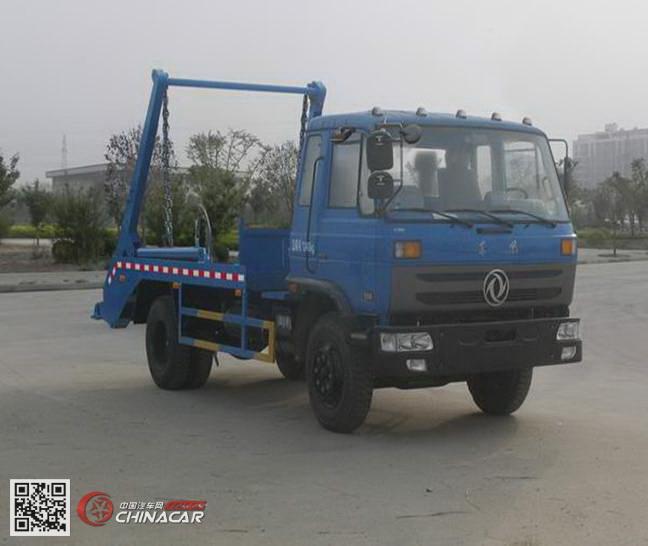环球牌GZQ5128ZBSY型摆臂式垃圾车图片