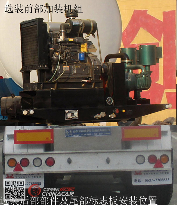 CTY9400GFLTL40型通亚达牌铝合金中密度粉粒物料运输半挂车图片3