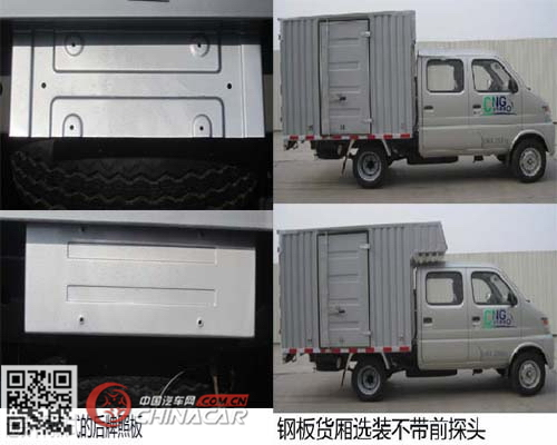 SC5035XXYSCGB5CNG型长安牌厢式运输车图片3