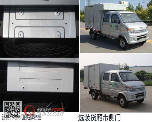 SC5035XXYSKB5CNG型长安牌厢式运输车图片3