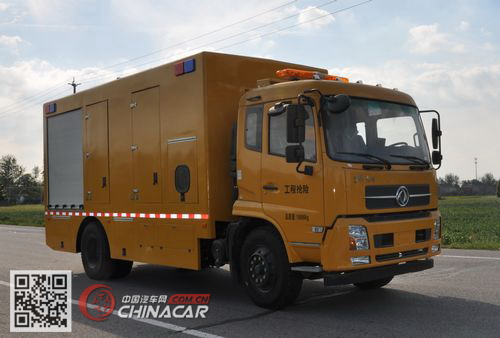 JZZ5160XXH型鑫意牌救险车图片1