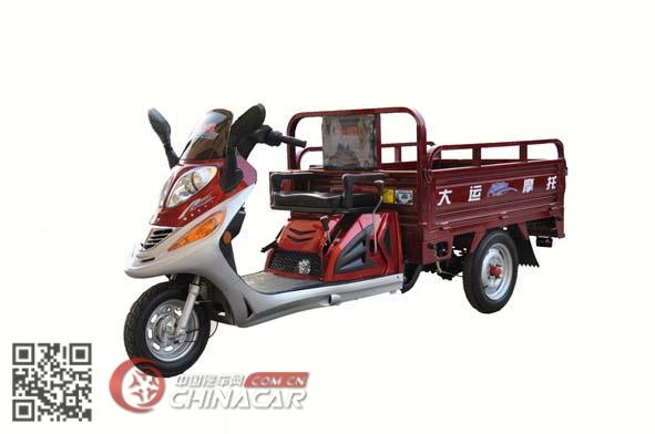 大运dy110zh-7型正三轮摩托车