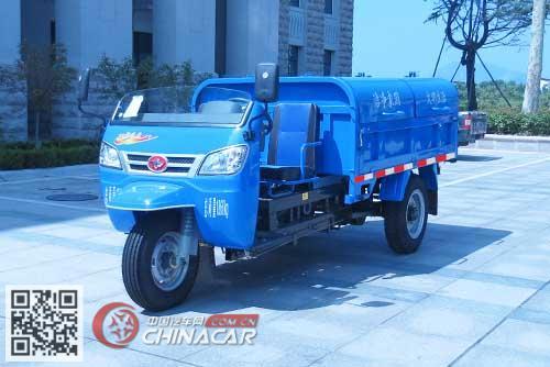 7YP-1150DQ型五征牌清洁式三轮汽车图片1