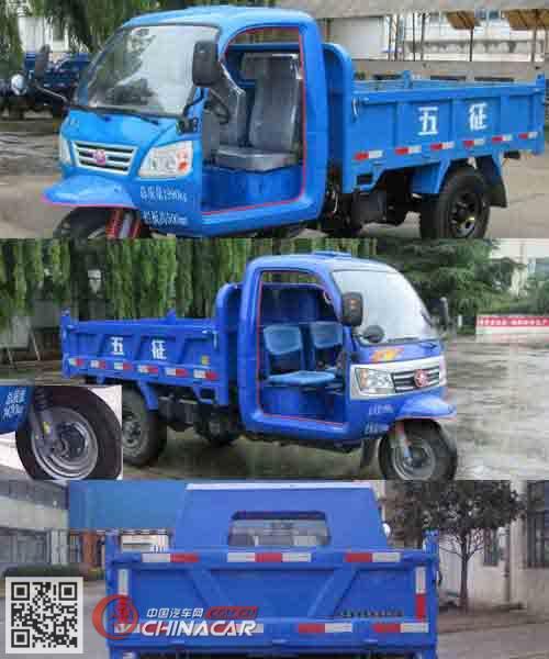 7YP-1750DJ2-1型五征牌自卸三轮汽车图片2