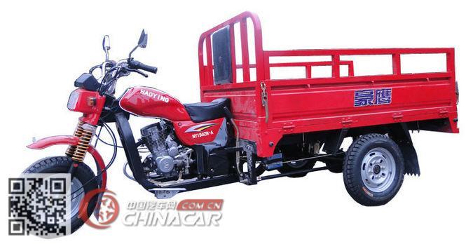 豪鹰牌HY150ZH-A型正三轮摩托车图片