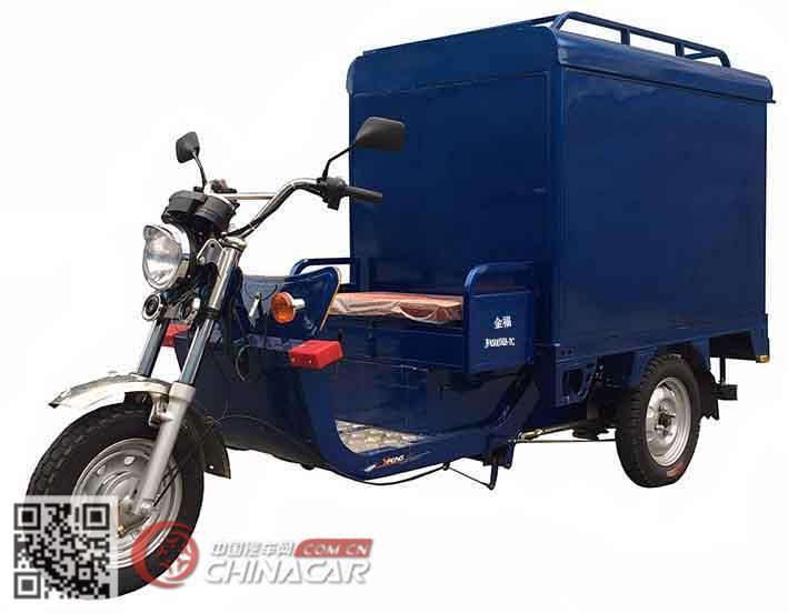 JF4500DZH-7C型金福牌电动正三轮摩托车图片1