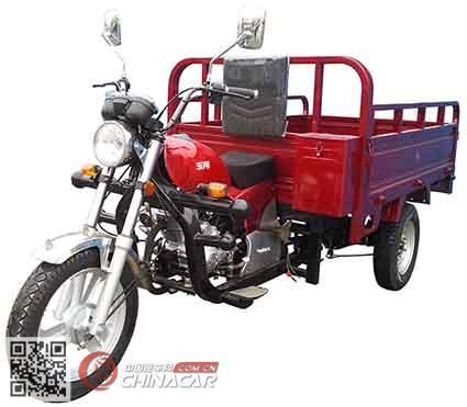 YH150ZH-5C型玉河牌正三轮摩托车图片1