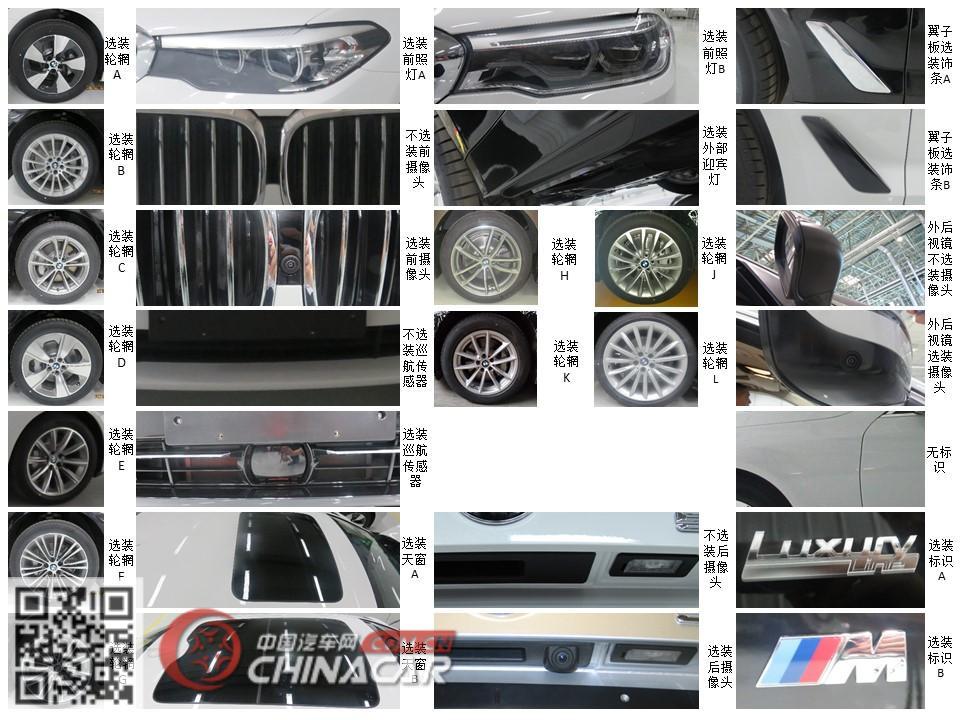 BMW7201MM型宝马牌轿车图片2