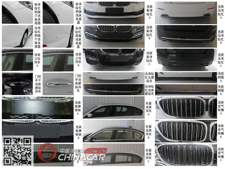 BMW7201MM型宝马牌轿车图片3