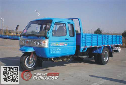 7YPJZ-16100PA型五征牌三轮汽车图片1
