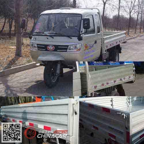 7YPJZ-16100PA型五征牌三轮汽车图片2