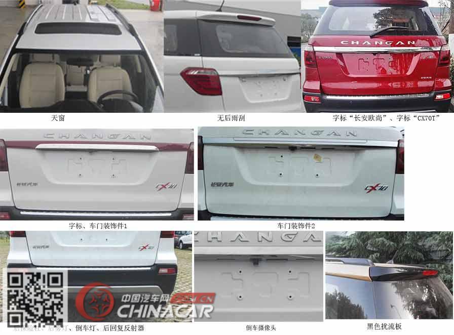 长安牌SC6471CH5型多用途乘用车图片4