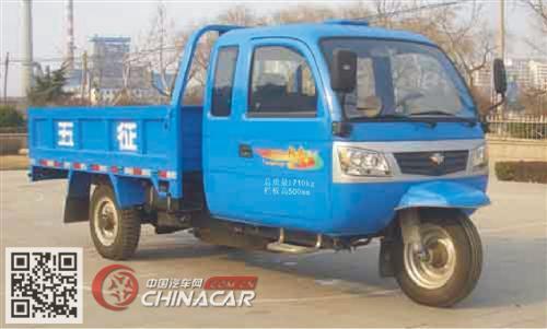 7YPJZ-1750PA3型五征牌三轮汽车图片2