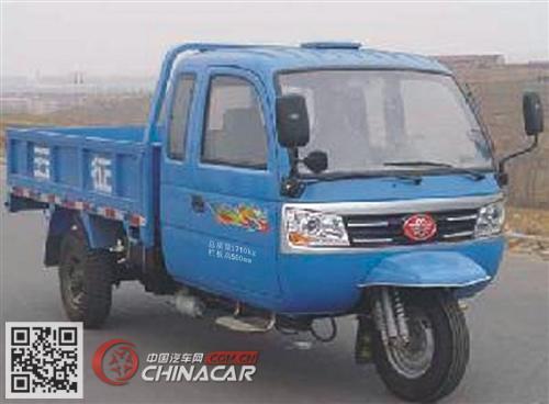 7YPJZ-1750PA3型五征牌三轮汽车图片3