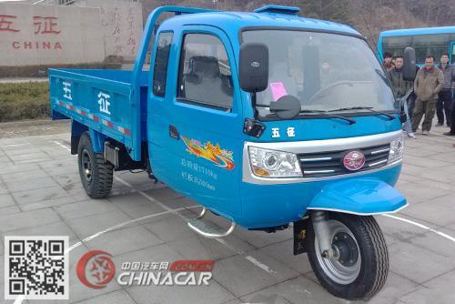 7YPJZ-1750PA3型五征牌三轮汽车图片4