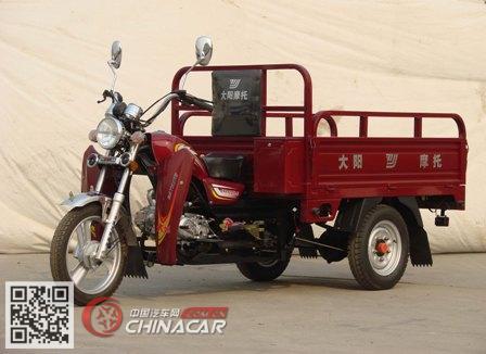大阳牌DY110ZH-6型正三轮摩托车图片