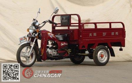 大阳牌DY110ZH-2型正三轮摩托车图片