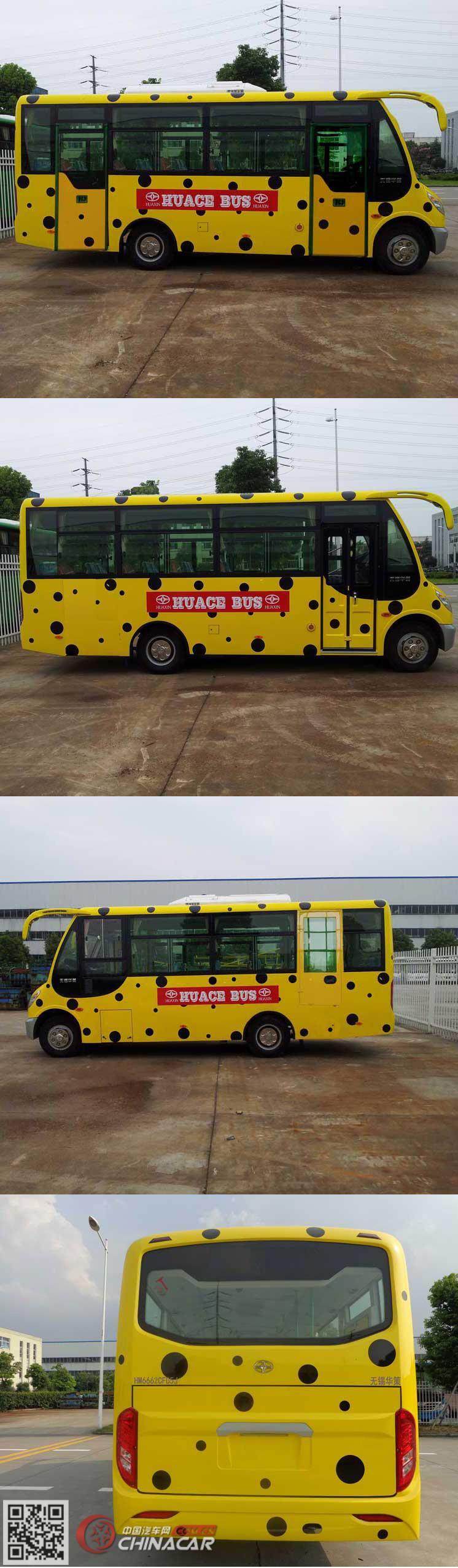 华新牌HM6662CFD5J型城市客车图片2