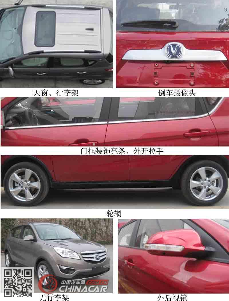 SC7164DACH5型长安牌轿车图片2