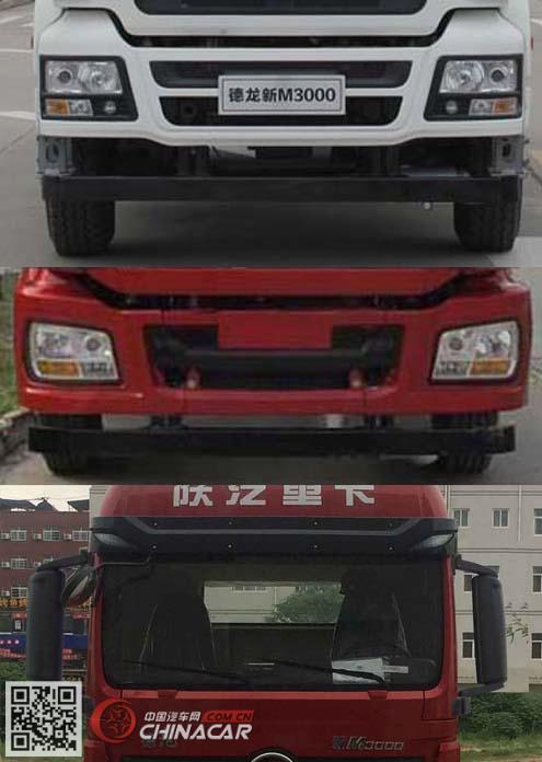 陕汽牵引车 国五排放 后双桥,后八轮 430马力 柴油 sx4250mc4b