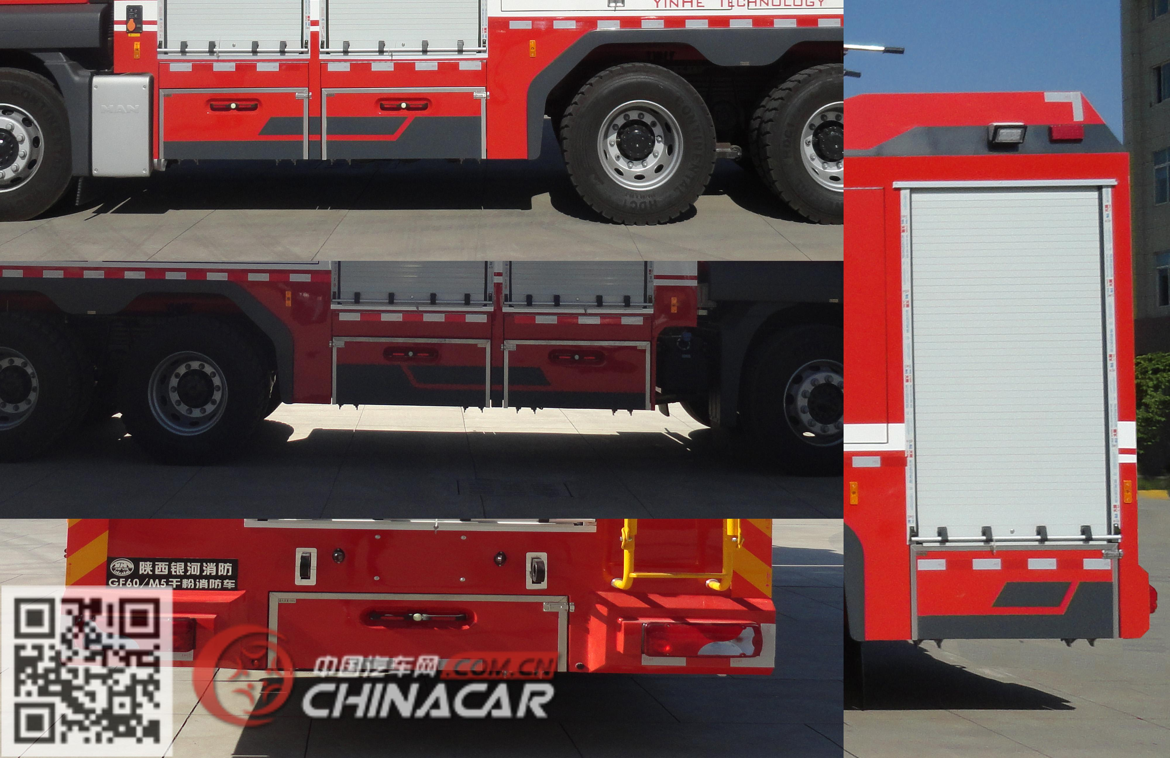 银河牌BX5230GXFGF60/M5型干粉消防车图片3