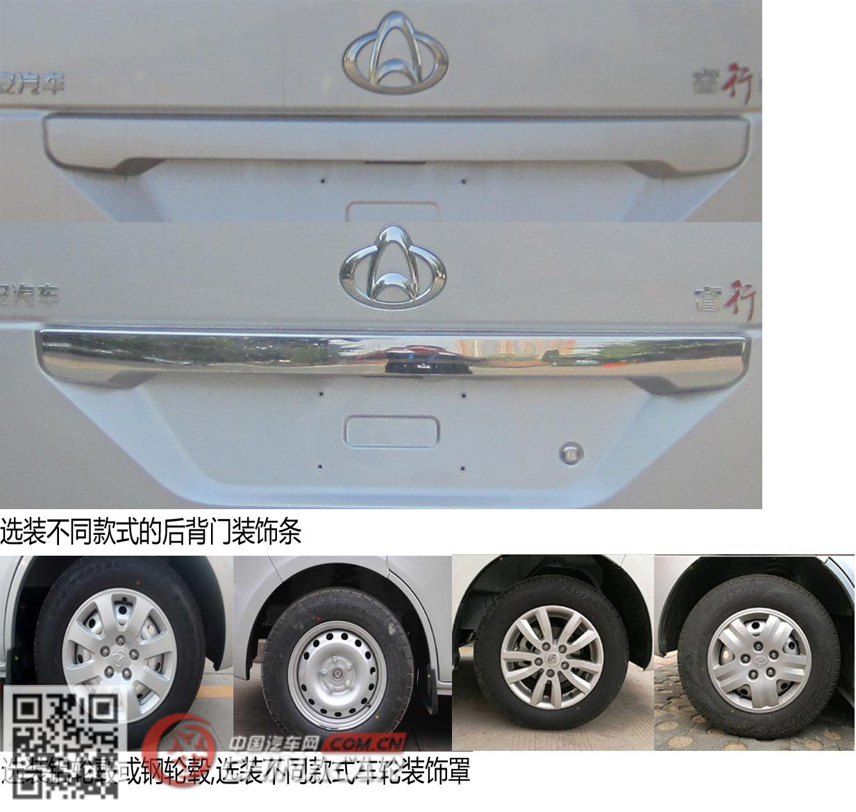 长安牌SC6483C5型轻型客车图片4