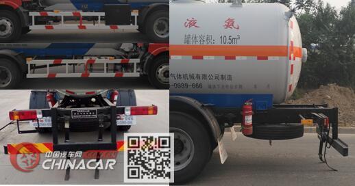 安瑞科牌HGJ5141GYQ型液化气体运输车图片3