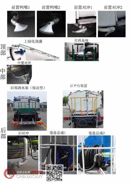 森源牌SMQ5160GQXDFE5型清洗车图片4