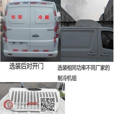 长安牌SC5023XLCA5型冷藏车图片4